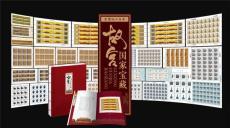 故宫国家宝藏整版邮票珍藏册