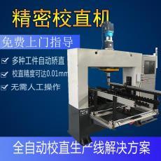 全自動生產線校直機汽車配件軸類校直液壓機