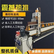 數控龍門液壓機高精密圓鋼鋼管自動校直機