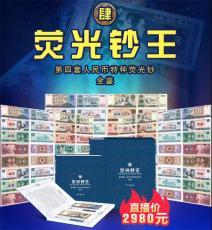 荧光钞王第四套人民币特种荧光钞全鉴