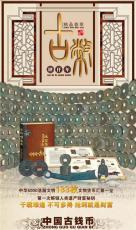 中国古钱币历代文物通宝全鉴