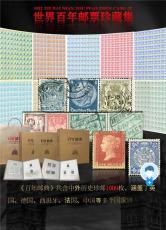 百年邮典世界百年邮票珍藏集