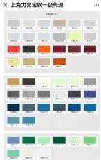 一级代理资质彩钢板宝钢品牌力营经销商价格