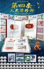 第四套人民币珍邮