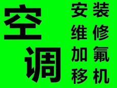杭州拱墅区祥园路北部软件园空调维修加氟