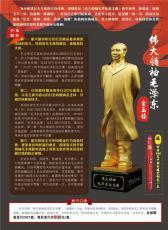 伟大领袖毛泽东金玉像