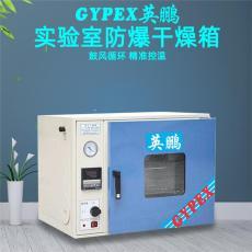 济宁防爆干燥箱-适用于石油化工