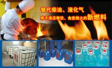 新型無醇植物油廚房民用油節能型燃料