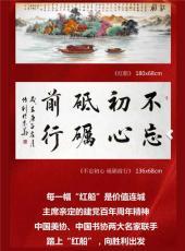 季清龍紅船精神國畫