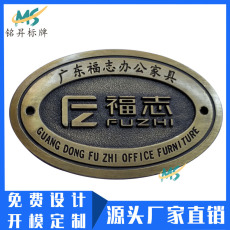 定做家具壓鑄標牌電鍍銘牌鋅合金logo標牌