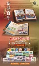 穿越百年521我愛你中國等面值兌換冊