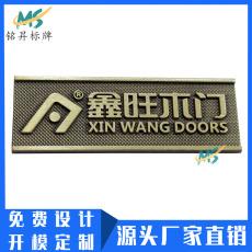 廠家定做門窗金屬標牌電鍍青古銅鋅合金銘牌