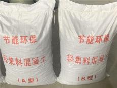 北京产轻集料混凝土型号