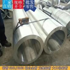 大口径厚壁锻件铝管厂家大口径锻造铝管价格