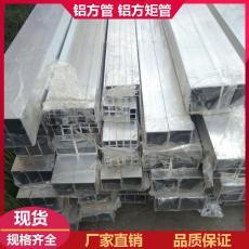 铝方管6063铝合金方管矩形铝方通厂家价格