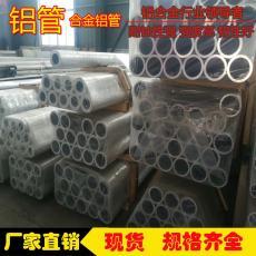 铝管子空心管6061t6硬质铝合金圆管6063铝管
