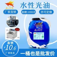 水性光油SH-101深圳廠家批發光油9.5元/kg
