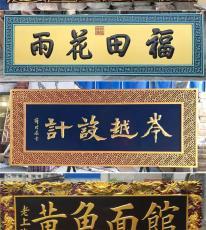 環典工藝 廟堂木牌匾制作 別墅大廳牌匾