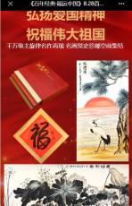 百年经典福运中国书画珍邮典藏
