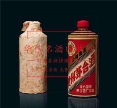 上海正规回收20年的茅台酒电话多少