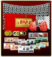 生肖有礼邮币钞祝福册