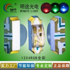 側發光1206七彩LED燈珠1204側面七彩LED燈
