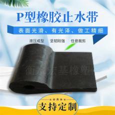p型橡膠止水帶規格表示 p型橡膠止水帶價格