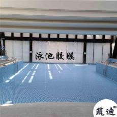 河北筑迪泳池膠膜老舊泳池改造材料首選