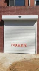 天津电动卷帘门安装天津专业电动卷帘门厂家