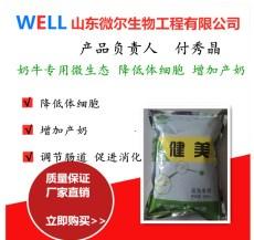 甘肅慶陽增加奶牛產奶量用奶牛微生態