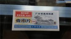 廣東省糧票上門交易價是多少錢