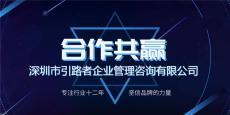 深圳招聘优厚的薪资交通便利周末双休引路者