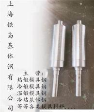 DC53冷鍛模具鋼DC53模具鋼DC53冷擠壓模具鋼