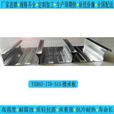YXB65-185-555闭口型楼承板