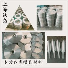 h13材料用于什么模具h13模具鋼H13材料性能