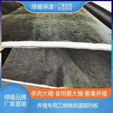 养殖大棚保温被养殖大棚棉被绿暖隔热保温