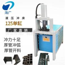 角鋼沖孔設備槽鋼沖孔剪切機槽鋼切斷沖孔