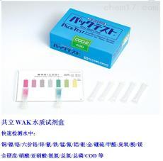 WAK-Zn锌离子检测管