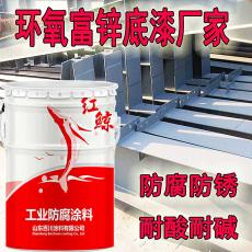 山東省菏澤市環氧富鋅底漆生產廠家