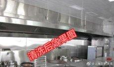 上海市青浦专业清洗油烟机 清洗油烟罩 灶台