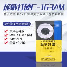 施敏打硬無鹵膠水C-163AM黃膠