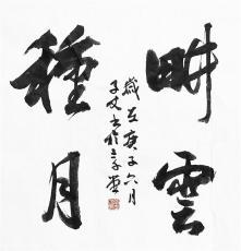 深圳书法礼品带镜框山水画礼品可装裱