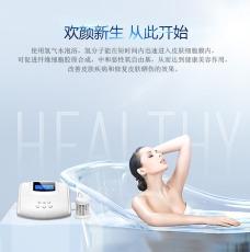 氫力泉氫氣水療儀生產廠家安全可靠
