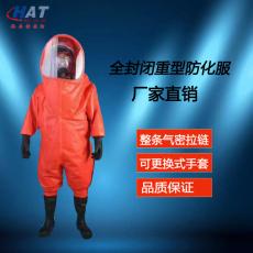 海安特RHF-I-H-B全封闭重型化学防护服