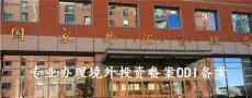 北京ODI可行性研究报告资料流程