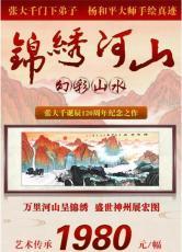 杨和平锦绣河山12平尺书画真迹