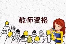 北京青橘子教育教师证一年能考几次