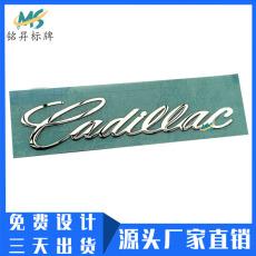 定做汽車用品金屬標貼超薄分體純鎳貼紙logo