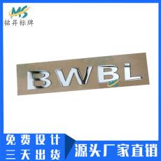 定制電器分體金屬標貼超薄純鎳貼紙logo制作