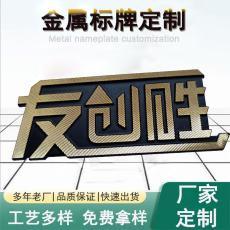 定做電器金屬標牌壓鑄銘牌高光氧化鋁制標牌